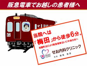 阪急電車でお越しの患者様へ 梅田から徒歩6分