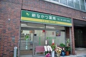 新なかつ薬局(隣接)